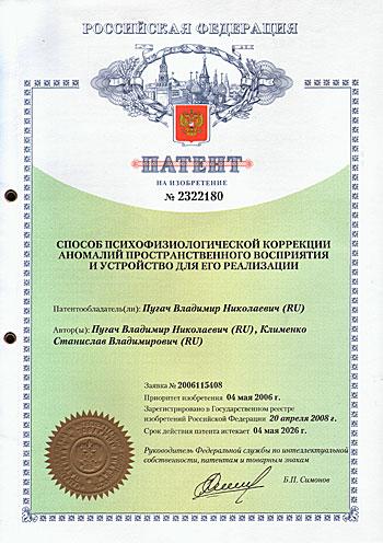 Патент РФ № 2322180 от 20.04.2008 г.