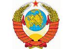 Кто изобрёл СССР?